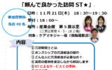 【ST勉強会のご案内?】