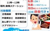 会社説明会開催★【令和2年1月25日(土)】
