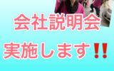 オンライン説明会【第2回】実施します!!